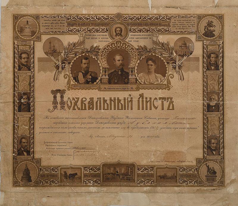 Russian Document