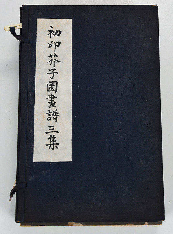 Chu Yin Jie Zi Yuan Hua Pu San Ji