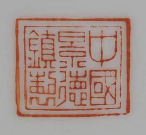 Chinese Porcelain Vase with Landscape and Poem