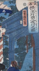 Yoshitora