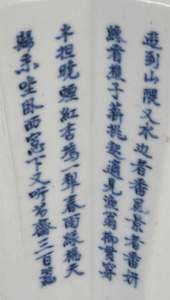 Pair Chinese Blue and White Poem Vases