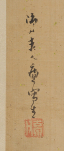 Two Chinese Scrolls