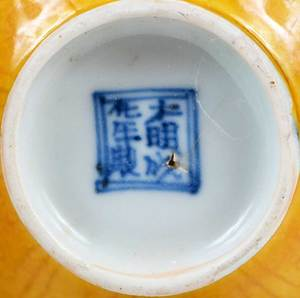 Two Chinese Yellow Incised Porcelain Objects