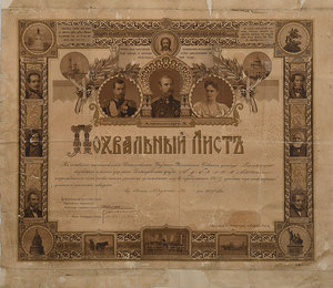 Russian Document
