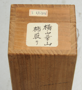 Yokoyama Kazan