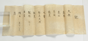 Four Japanese Scrolls with Figures