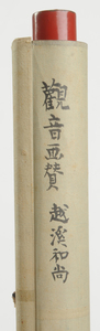 Three Japanese Scrolls with Figures, Moon