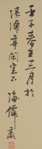 Three Japanese Scrolls