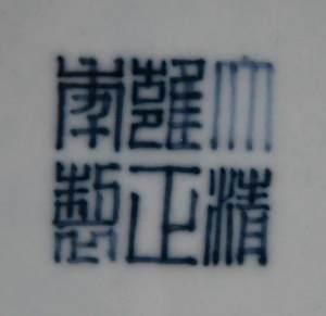 Chinese Clair de Lune Blue Bottle Vase