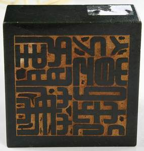 12 Piece Zodiac Seal Set with Large Square Seal