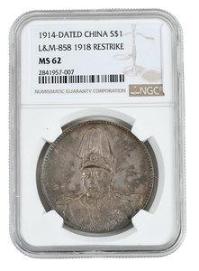 1914 China Silver Dollar