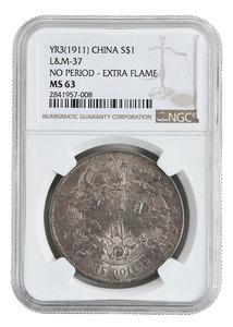 1911 China Silver Dollar
