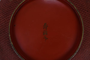 Signed Asian Cinnabar Lacquer Bowl