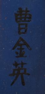 Cao Jinying