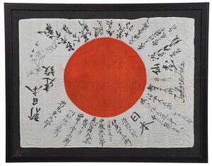 Japanese Yosegaki Hinomaru Good Luck Flag