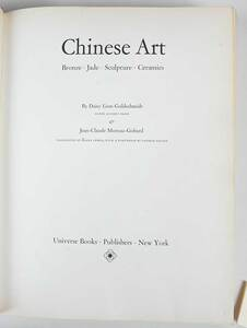 Seven Titles on Chinese Art