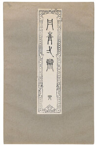 Chinese Woodblock Print Album, 12 Works