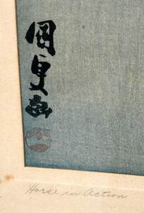 Two Framed Japanese Woodblock Prints